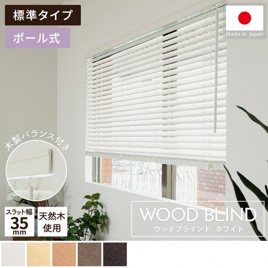 日本製ウッドブラインド 標準タイプ ホワイト