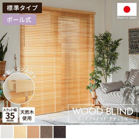 日本製ウッドブラインド 標準タイプ ナチュラル