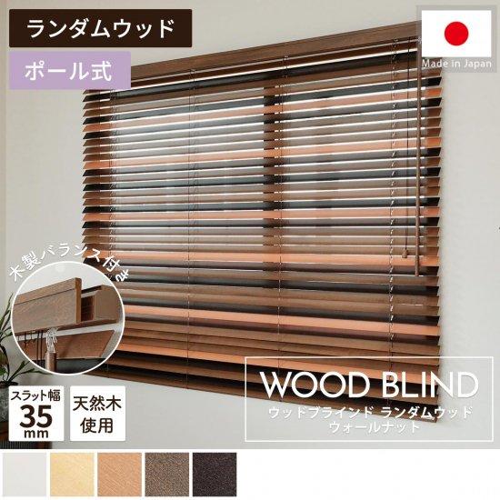 日本製ウッドブラインド ランダムウッド ウォールナット