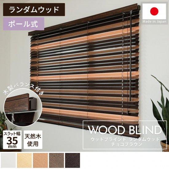 日本製ウッドブラインド ランダムウッド チョコブラウン