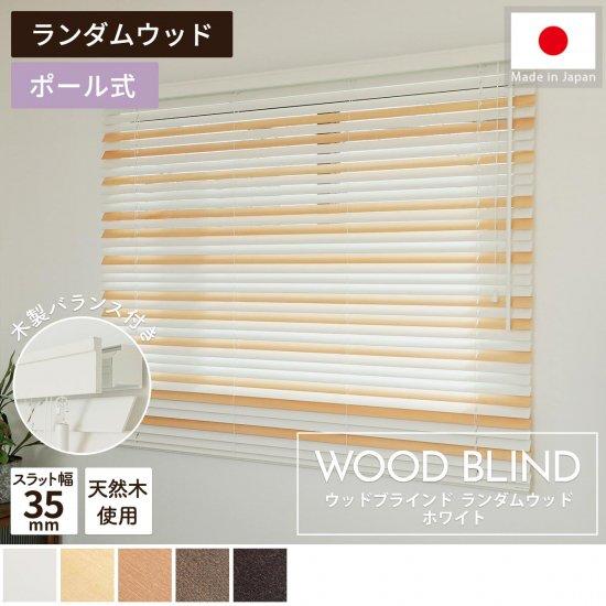 日本製ウッドブラインド ランダムウッド ホワイト