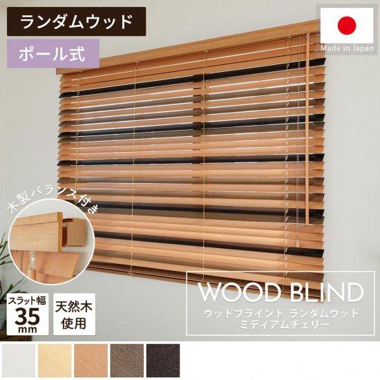 日本製ウッドブラインド ランダムウッド ミディアムチェリー