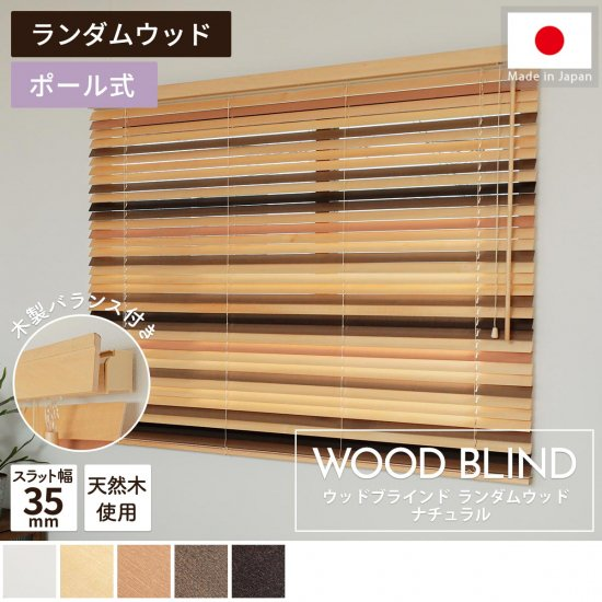 日本製ウッドブラインド ランダムウッド ナチュラル
