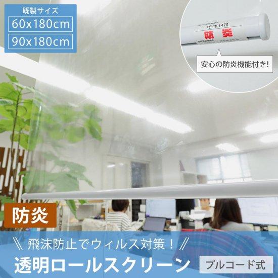 激安透明ロールスクリーン 既製サイズ