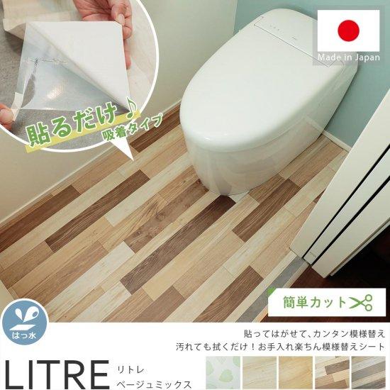 トイレの模様替えシート リトレ ベージュミックス
