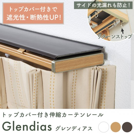 トップカバー付き伸縮カーテンレール グレンディアス