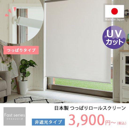 日本製短納期つっぱりロールスクリーン 非遮光タイプ