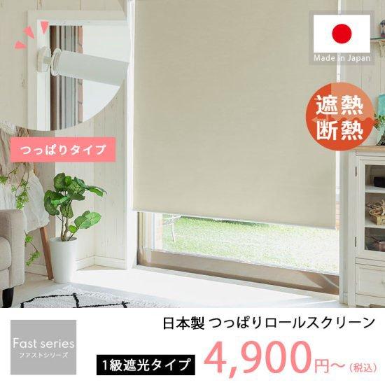 日本製短納期つっぱりロールスクリーン 1級遮光タイプ