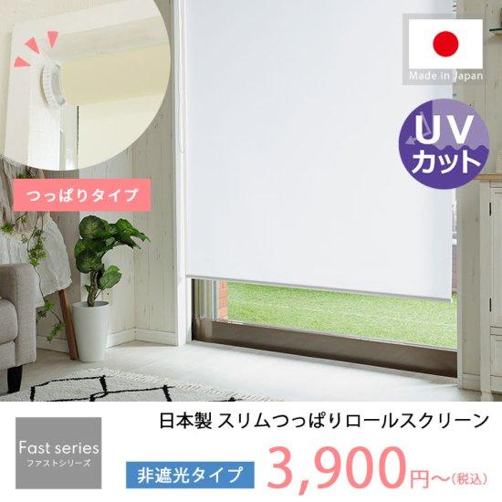 日本製短納期スリムつっぱりロールスクリーン 非遮光タイプ
