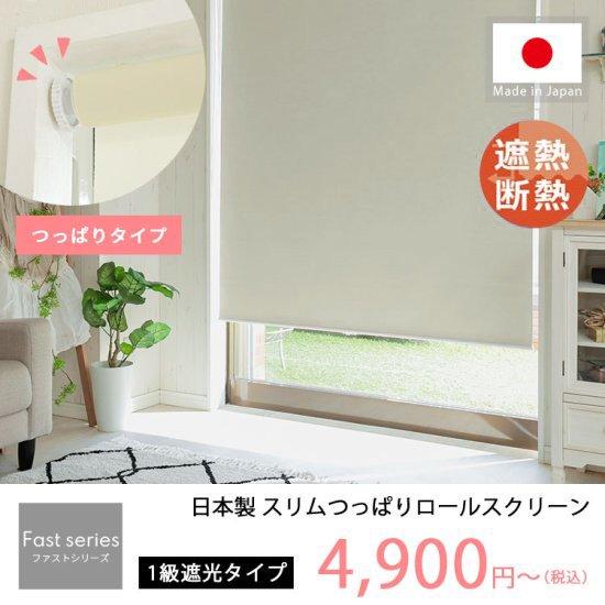 日本製短納期スリムつっぱりロールスクリーン 1級遮光
