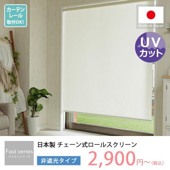 日本製短納期チェーン式ロールスクリーン 非遮光タイプ