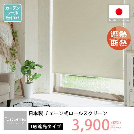 日本製短納期チェーン式ロールスクリーン 1級遮光タイプ