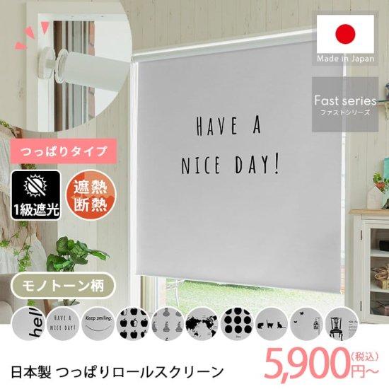 日本製短納期つっぱりロールスクリーン モノトーン柄 1級遮光タイプ