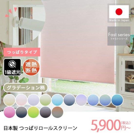 日本製短納期つっぱりロールスクリーン グラデーション柄 1級遮光タイプ