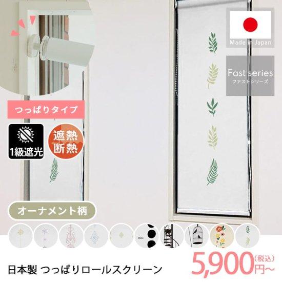 日本製短納期つっぱりロールスクリーン オーナメント柄 1級遮光タイプ