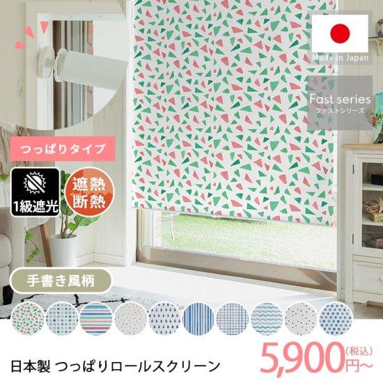 日本製短納期つっぱりロールスクリーン 手書き風柄 1級遮光タイプ