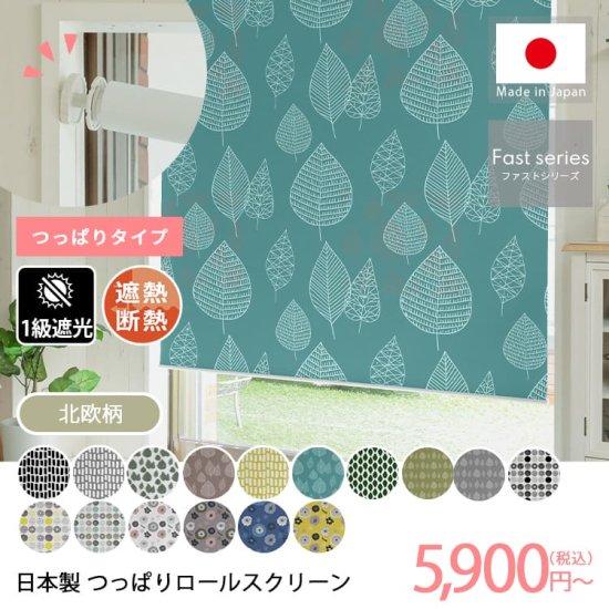 日本製短納期つっぱりロールスクリーン 北欧柄 1級遮光タイプ