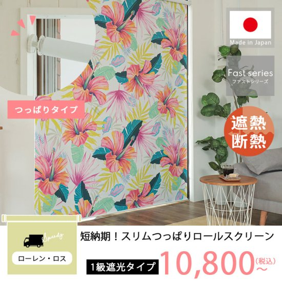 日本製短納期スリムつっぱりロールスクリーン ローレン・ロス 1級遮光タイプ