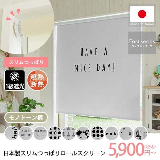 日本製短納期スリムつっぱりロールスクリーン モノトーン柄 1級遮光タイプ