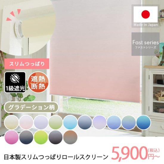 日本製短納期スリムつっぱりロールスクリーン グラデーション柄 1級遮光タイプ