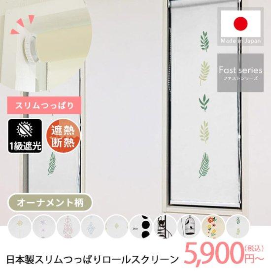 日本製短納期スリムつっぱりロールスクリーン オーナメント柄 1級遮光タイプ