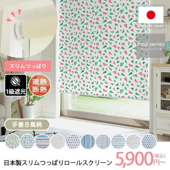 日本製短納期スリムつっぱりロールスクリーン 手書き風柄 1級遮光タイプ