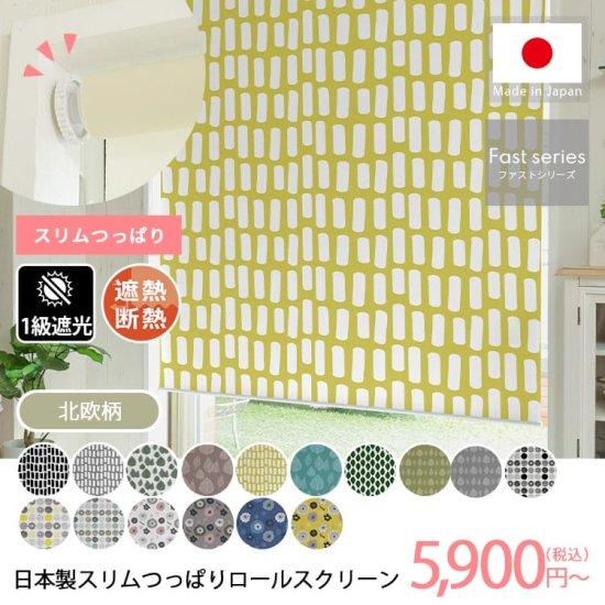 日本製短納期スリムつっぱりロールスクリーン 北欧柄 1級遮光タイプ