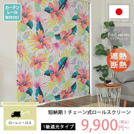 日本製短納期チェーン式ロールスクリーン ローレン・ロス 1級遮光タイプ