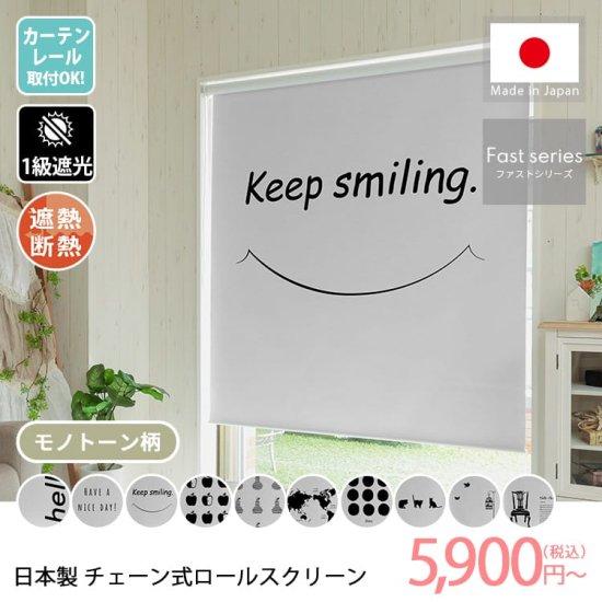 日本製短納期チェーン式ロールスクリーン モノトーン柄 1級遮光タイプ