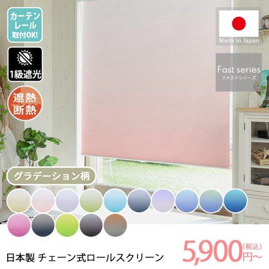 日本製短納期チェーン式ロールスクリーン グラデーション柄 1級遮光タイプ
