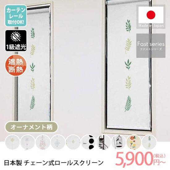 日本製短納期チェーン式ロールスクリーン オーナメント柄 1級遮光タイプ