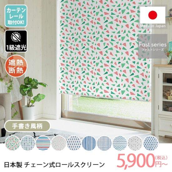 日本製短納期チェーン式ロールスクリーン 手書き風柄 1級遮光タイプ