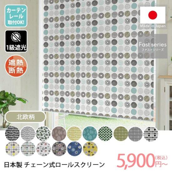 日本製短納期チェーン式ロールスクリーン 北欧柄 1級遮光タイプ