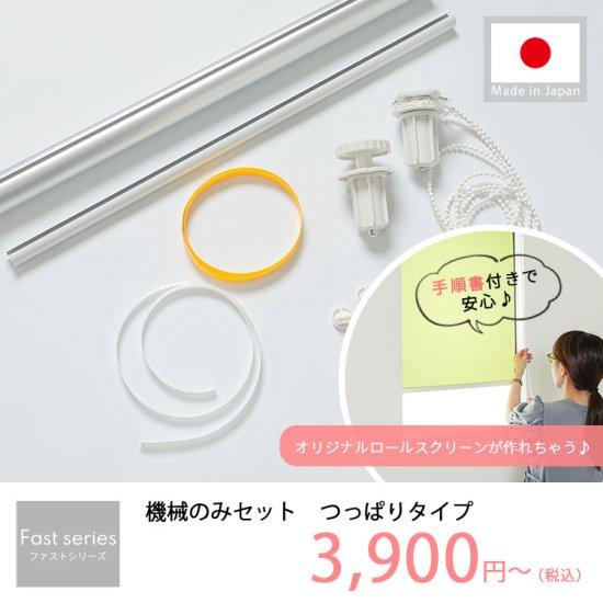 日本製短納期つっぱりロールスクリーン 機械のみ