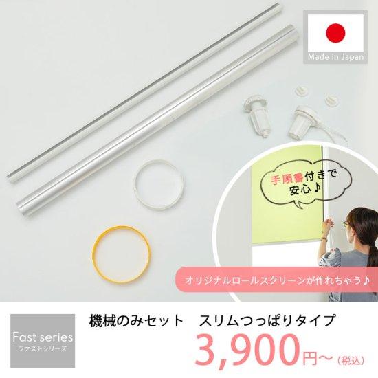 日本製短納期スリムつっぱりロールスクリーン 機械のみ