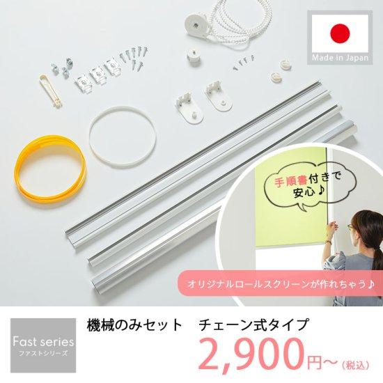 日本製短納期チェーン式ロールスクリーン 機械のみ