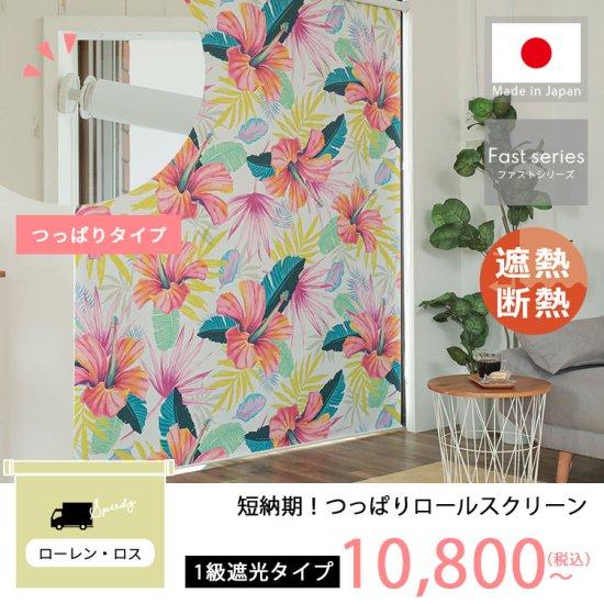日本製短納期つっぱりロールスクリーン ローレン・ロス 1級遮光タイプ