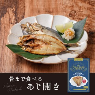 <img class='new_mark_img1' src='https://img.shop-pro.jp/img/new/icons26.gif' style='border:none;display:inline;margin:0px;padding:0px;width:auto;' />Fish Cook Book 骨まで食べる あじ開き