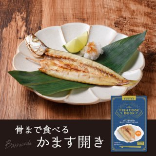 <img class='new_mark_img1' src='https://img.shop-pro.jp/img/new/icons26.gif' style='border:none;display:inline;margin:0px;padding:0px;width:auto;' />Fish Cook Book 骨まで食べる かます開き