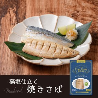 <img class='new_mark_img1' src='https://img.shop-pro.jp/img/new/icons26.gif' style='border:none;display:inline;margin:0px;padding:0px;width:auto;' />Fish Cook Book 藻塩仕立て 焼きさば