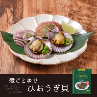 <img class='new_mark_img1' src='https://img.shop-pro.jp/img/new/icons26.gif' style='border:none;display:inline;margin:0px;padding:0px;width:auto;' />Fish Cook Book 殻ごとゆで ひおうぎ貝