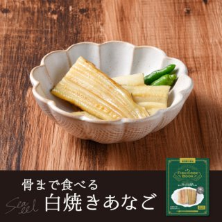 <img class='new_mark_img1' src='https://img.shop-pro.jp/img/new/icons26.gif' style='border:none;display:inline;margin:0px;padding:0px;width:auto;' />Fish Cook Book 骨まで食べる 白焼きあなご