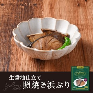 <img class='new_mark_img1' src='https://img.shop-pro.jp/img/new/icons7.gif' style='border:none;display:inline;margin:0px;padding:0px;width:auto;' />Fish Cook Book 生醤油仕立て 照焼き浜ぶり