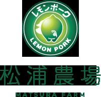 松浦農場 レモンポーク
