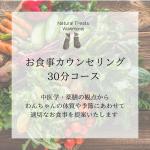 食生活カウンセリング【1回プラン】