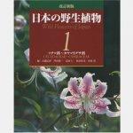 改訂新版・日本の野生植物1