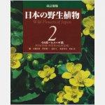 改訂新版・日本の野生植物2