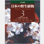 改訂新版・日本の野生植物3