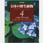 改訂新版・日本の野生植物4
