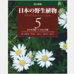 改訂新版・日本の野生植物5